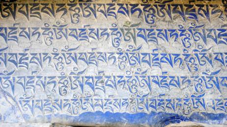 Annapurna Circuit - Mani Wall